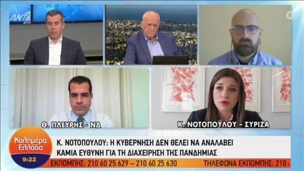 """Πλεύρης - Νοτοπούλου στην εκπομπή """"Καλημέρα Ελλάδα"""""""