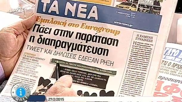 Εφημερίδες (17/02/2015)