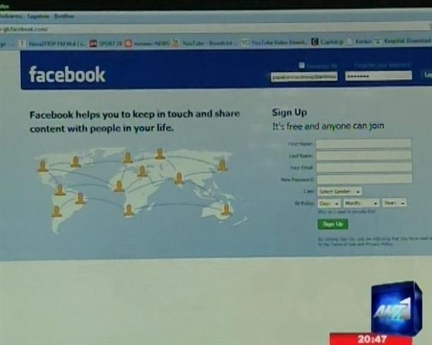 Ενώνονται Facebook και Skype