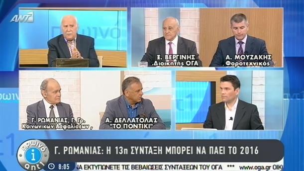 Πρωινό ΑΝΤ1 – Εκπομπή - 21/05/2015