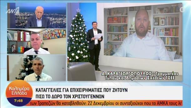 Ο Δημήτρης Καραγεωργόπουλος στην εκπομπή «Καλημέρα Ελλάδα»