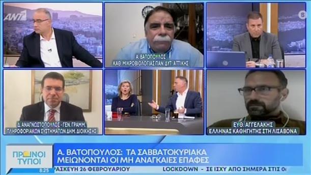 Αναγνωστόπουλος και Βατόπουλος δίνουν απαντήσεις για τα εμβόλια και τον κορονοϊό