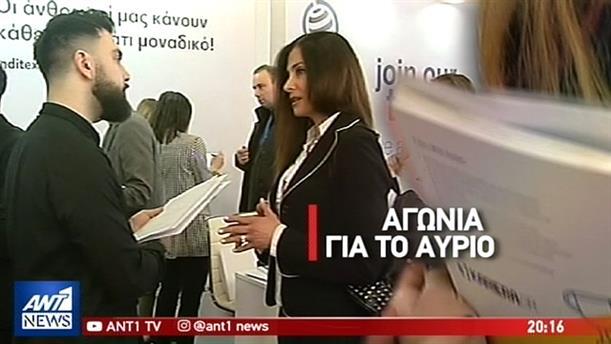 «Σαφάρι» άνεργων πτυχιούχων στην Θεσσαλονίκη για μια θέση εργασίας