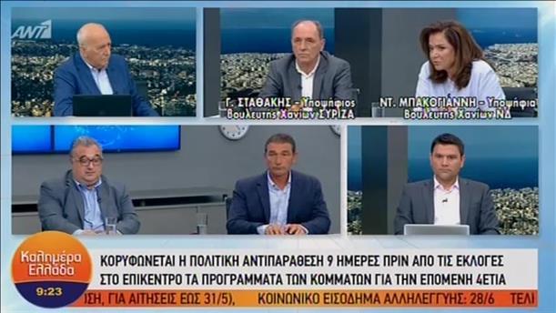 """Γ. Σταθάκης και Ντ. Μπακογιάννη στην εκπομπή """"Καλημέρα Ελλάδα"""""""