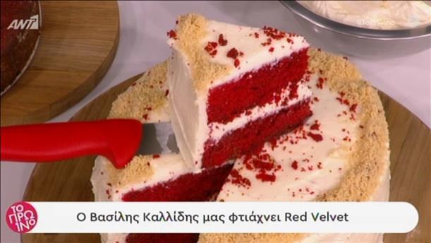 Red Velvet από τον Βασίλη Καλλίδη
