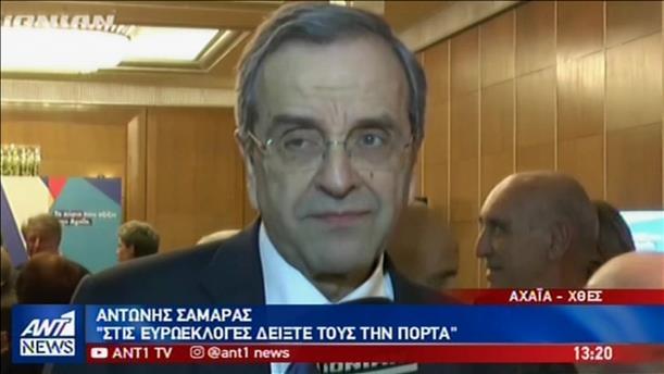 Σαμαράς: η όρθια και γαλάζια Ελλάδα «έρχεται»
