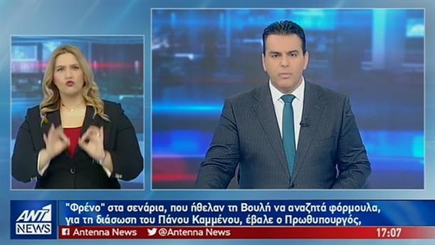 ANT1 NEWS 04-02-2019 ΣΤΗ ΝΟΗΜΑΤΙΚΗ
