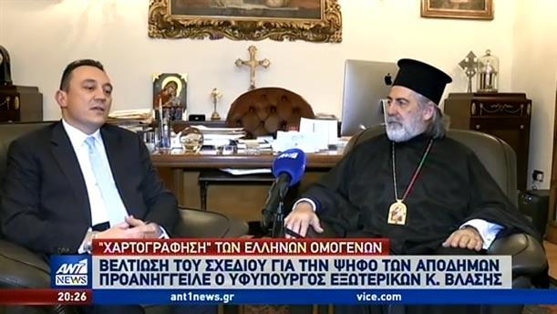 Στο Λονδίνο ο υφυπουργός Εξωτερικών αρμόδιος για τον απόδημο ελληνισμό