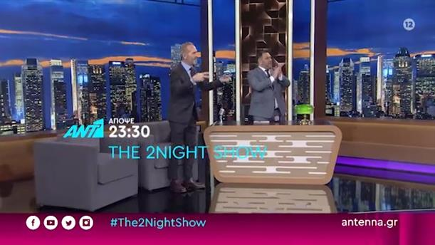 THE 2NIGHT SHOW – Πέμπτη 21/01