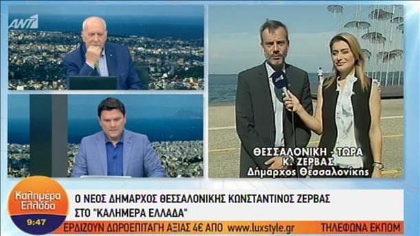 """Ο Κωνσταντίνος Ζέρβας στην εκπομπή """"Καλημέρα Ελλάδα"""""""