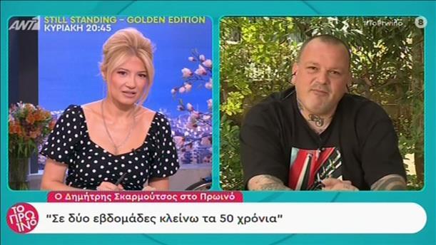 Ο Δημήτρης Σκαρμούτσος στην εκπομπή «Το Πρωινό»