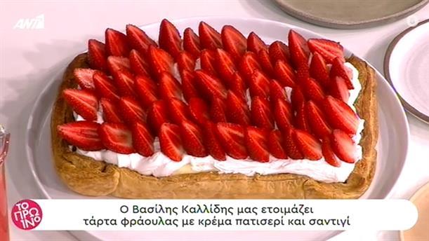 Τάρτα φράουλας με κρέμα πατισερί και σαντιγί - Το Πρωινό - 29/05/2020