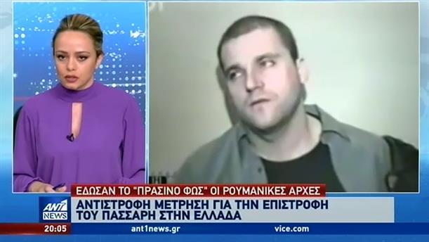 Κώστας Πάσσαρης: Αντίστροφη μέτρηση για την επιστροφή του στην Ελλάδα
