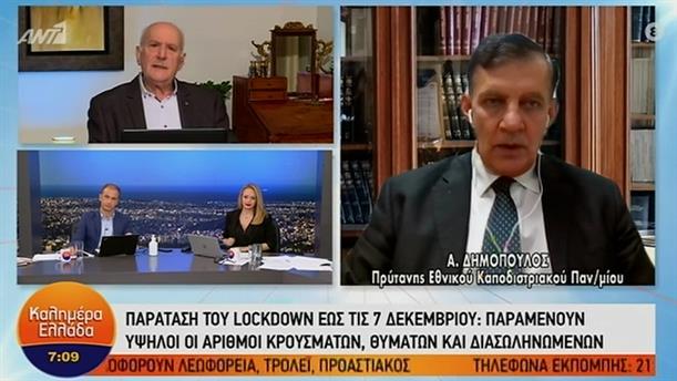 Αθανάσιος Δημόπουλος - πρύτανης του ΕΚΠΑ – ΚΑΛΗΜΕΡΑ ΕΛΛΑΔΑ – 27/11/2020
