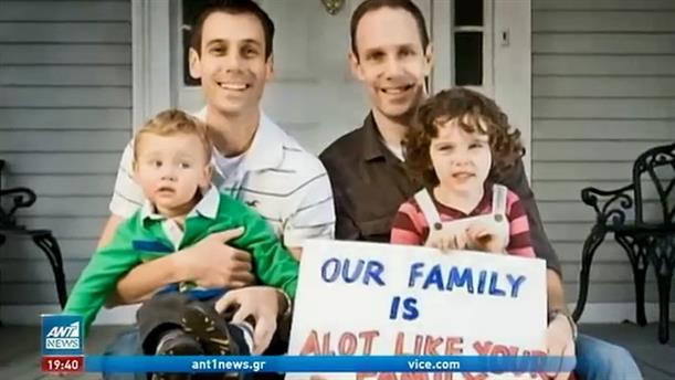 Ομόφυλα ζευγάρια: Στην Ε.Ε. αναγνωρίζεται το δικαίωμα στην υιοθεσία
