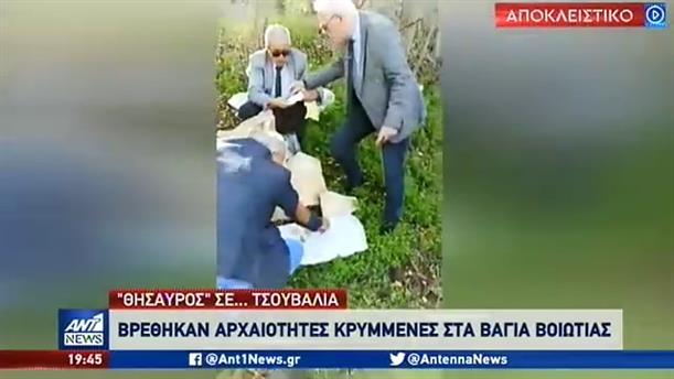 Αρχαιολογικός θησαυρός βρέθηκε μέσα σε τσουβάλια