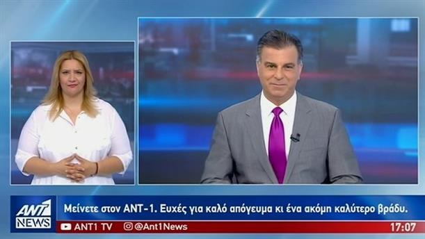 ANT1 NEWS 17-06-2019 ΣΤΗ ΝΟΗΜΑΤΙΚΗ