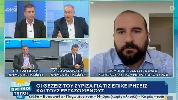 Δημήτρης Τζανακόπουλος – ΠΡΩΙΝΟΙ ΤΥΠΟΙ - 31/05/2020