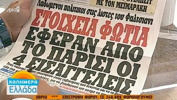 Εφημερίδες (14/09/2015)