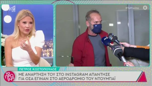 Ο Πέτρος Κωστόπουλος απαντάει στα σχόλια για το ταξίδι του στο Ντουμπάι