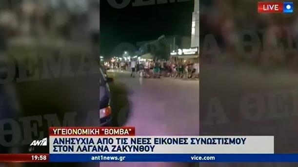 Ανησυχία από τις εικόνες συνωστισμού στην Ζάκυνθο