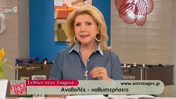 Αστρολογία - 10/06/2014