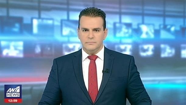 ANT1 NEWS 05-08-2018 ΣΤΙΣ 13:00