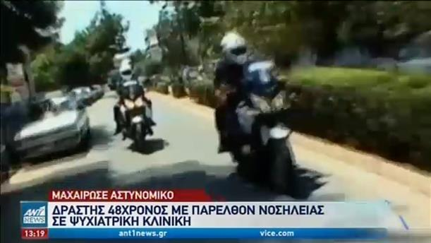 Ρόδος: μαχαίρωσε αστυνομικό, αφού κατέβασε την ελληνική σημαία