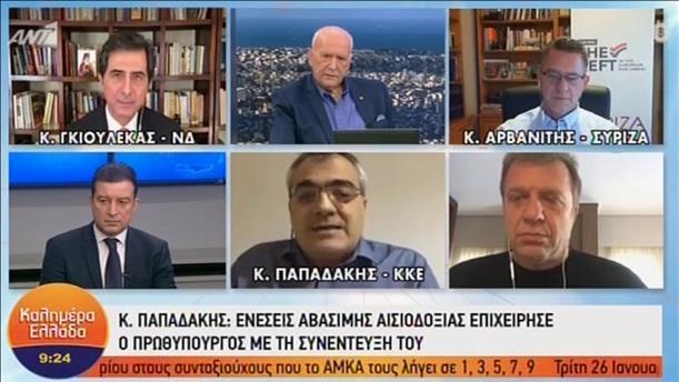 Γκιουλέκας - Αρβανίτης - Παπαδάκης στην εκπομπή «Καλημέρα Ελλάδα»