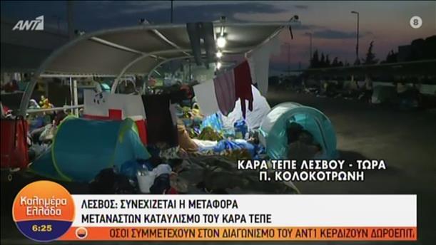 Συνεχίζεται η μεταφορά μεταναστών στον καταυλισμό του Καρά Τεπέ