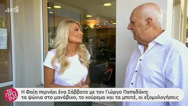 Γιώργος Παπαδάκης – Το Πρωινό – 23/09/2019