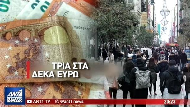"""Η κρίση """"εξαφάνισε"""" από τους πολίτες εισοδήματα 27 δις ευρώ"""