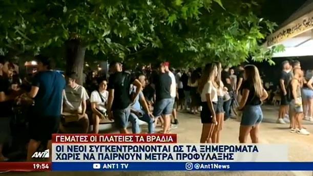 Κορονοϊός: Νέοι και τουρίστες αψηφούν τα μέτρα προστασίας