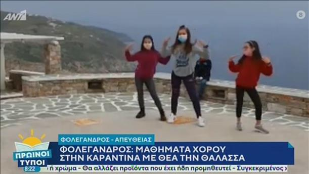 Φολέγανδρος: Μαθήματα χορού με θέα τη θάλασσα