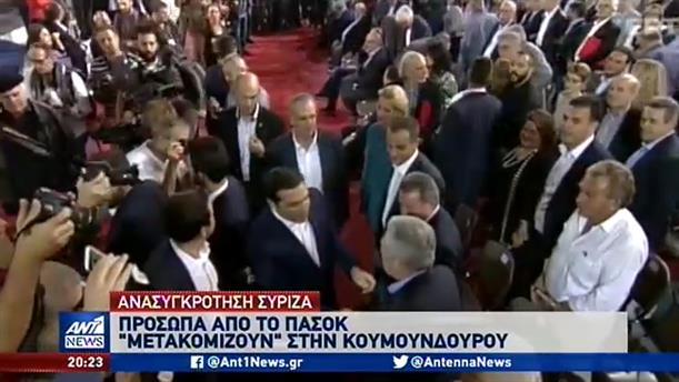 Πρόσωπα από το ΠΑΣΟΚ μετακομίζουν στον ΣΥΡΙΖΑ
