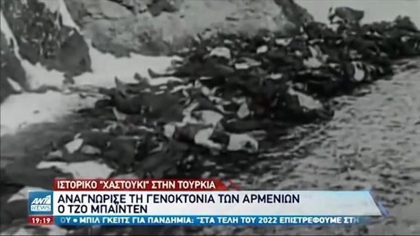 Γενοκτονία Αρμενίων: «Χαστούκι» Μπάιντεν στον Ερντογάν η αναγνώρισή της