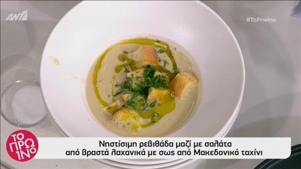 Νηστίσιμη ρεβιθάδα μαζί με σαλάτα από βραστά λαχανικά με σως από μακεδονικό ταχίνι