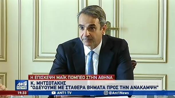 Στην Αθήνα ο ΥΠΕΞ των ΗΠΑ: Τα μηνύματα προς την Άγκυρα