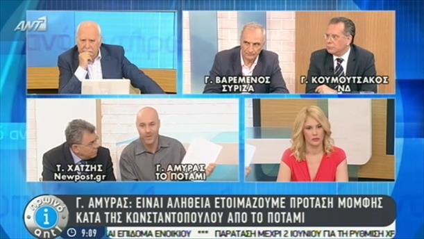 Πρωινό ΑΝΤ1 – Εκπομπή - 29/05/2015