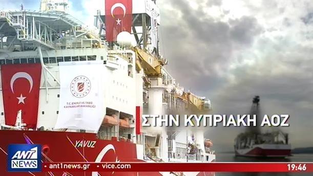 """Στην Αττάλεια το τουρκικό γεωτρύπανο """"Γιαβούζ"""""""