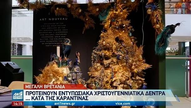 """Η μαγεία των Χριστουγέννων """"φάρμακο"""" κατά του κορονοϊού"""