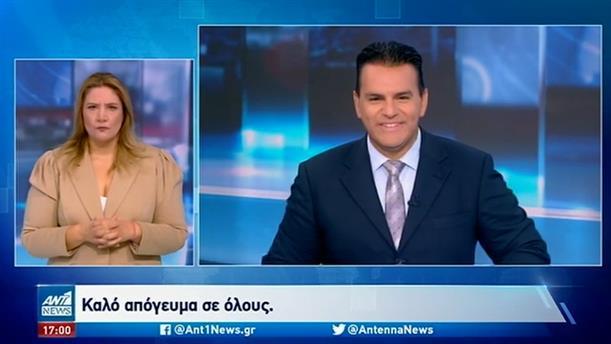 ANT1 NEWS 17-09-2020 ΣΤΗ ΝΟΗΜΑΤΙΚΗ