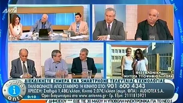 Πρωινό ΑΝΤ1 – Ενημέρωση - 28/05/2014