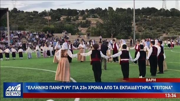 «Ελληνικό πανηγύρι» για 23η χρονιά στα Εκπαιδευτήρια Γείτονα