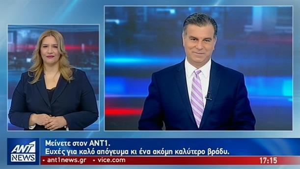 ANT1 NEWS 11-03-2019 ΣΤΗ ΝΟΗΜΑΤΙΚΗ