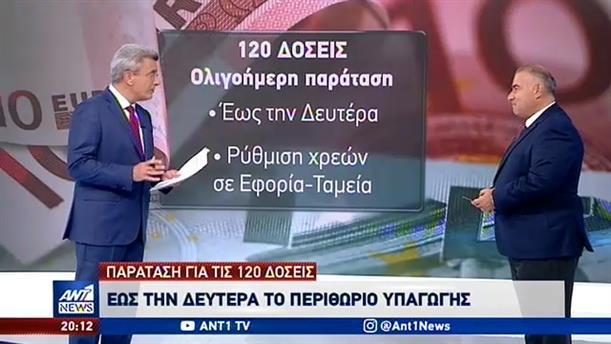120 δόσεις: παράταση λίγων ημερών για χρέη σε Εφορία και Ταμεία