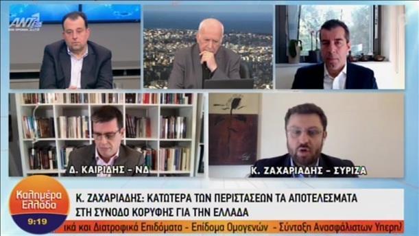 """Καιρίδης - Ζαχαριάδης στην εκπομπή """"Καλημέρα Ελλάδα"""""""