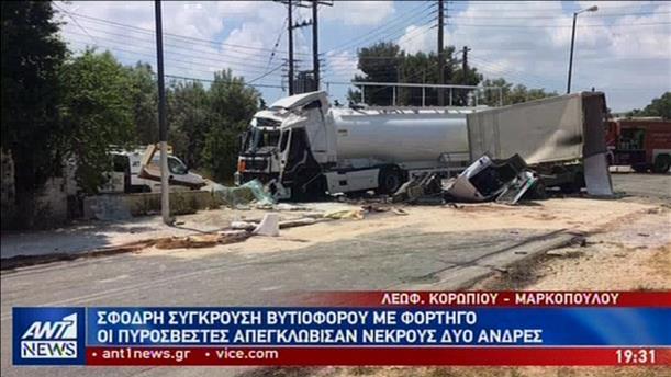 Δύο νεκροί από την σύγκρουση βυτιοφόρου με φορτηγό στην Αττική