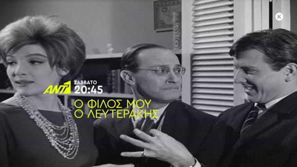 Ο Φίλος μου ο Λευτεράκης - Σάββατο 30/11