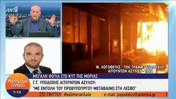 Ο Μάνος Λογοθέτης στην εκπομπή «Καλημέρα Ελλάδα»